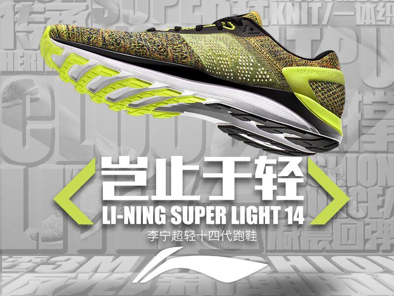【众测抽奖】岂止于轻——50双最新李宁超轻14代跑鞋,等你来拿
